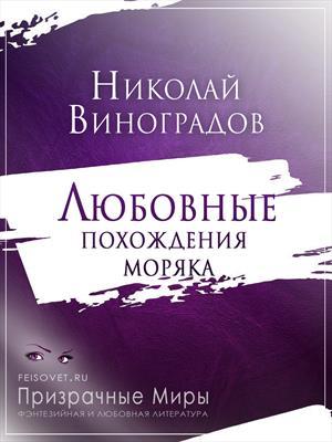 Любовные похождения моряка. Николай Виноградов