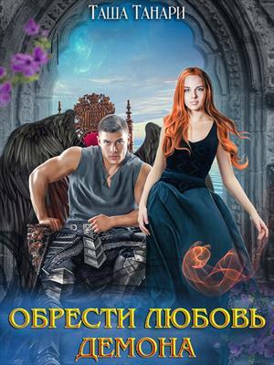 Обрести любовь демона. Таша Танари
