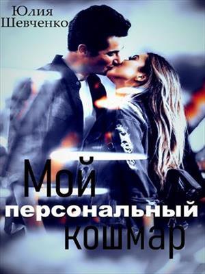 Мой персональный кошмар. Юлия Шевченко
