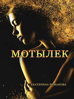 Мотылек. Екатерина Романова