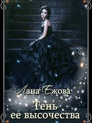 Тень ее высочества. Лана Ежова