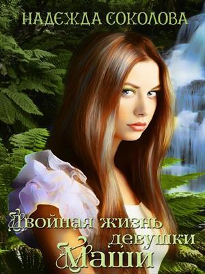 Двойная жизнь девушки Маши. Надежда Соколова