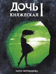 Дочь княжеская-1. Ната Чернышева