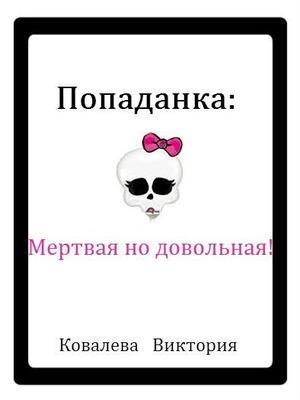 Попаданка: Мертвая но довольная. Виктория Ковалева