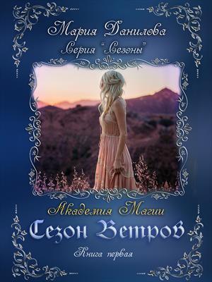 Сезон ветров. Книга первая. Мария Данилова