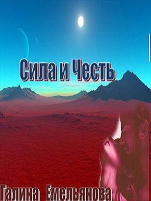 Сила и честь. Галина Емельянова