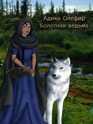 Болотная ведьма. Адика Олефир