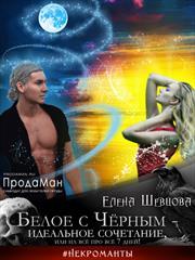 Белое с Чёрным - идеальное сочетание, или на всё про всё 7 дней! Елена Шевцова