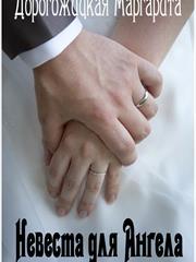 Невеста для Ангела. Маргарита Дорогожицкая