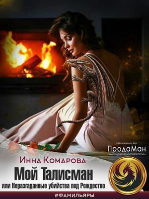 Мой талисман или Неразгаданные убийства под Рождество. Инна Комарова