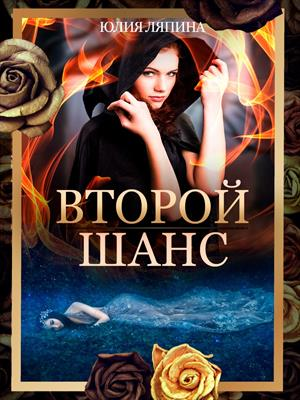 Второй шанс. Юлия Ляпина