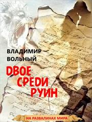 Двое среди руин. Книга вторая. Владимир Вольный