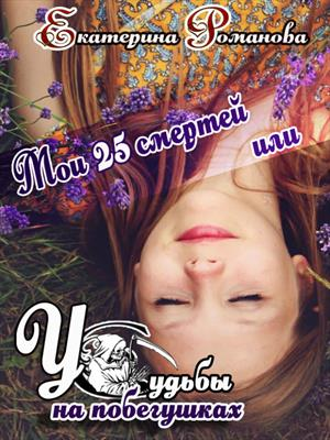 Мои 25 смертей, или У Судьбы на побегушках. Екатерина Романова