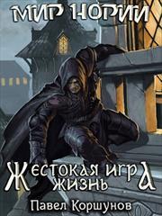 Жестокая игра. Книга 2. Жизнь. Павел Коршунов