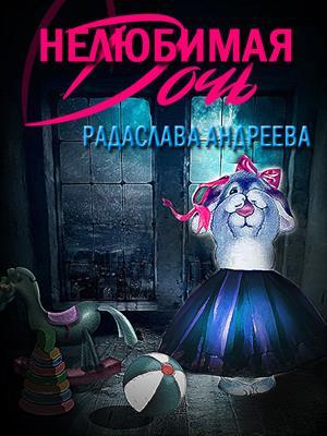 Нелюбимая дочь. Радаслава Андреева