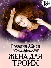 Жена для троих. Розалия Абиси