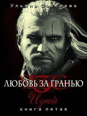 Изгой. Любовь за гранью 5. Ульяна Соболева