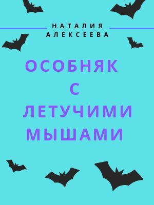 Особняк с летучими мышами. Наталия Алексеева