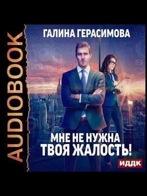 АУДИО. Мне не нужна твоя жалость! Галина Герасимова