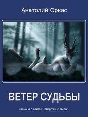 Ветер судьбы. Анатолий Оркас