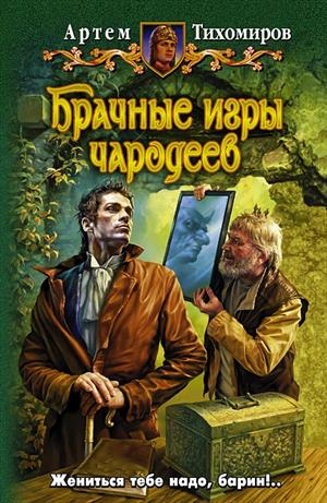 Брачные игры чародеев. Артем Тихомиров