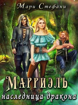 Марриэль наследница дракона. Мари Стефани