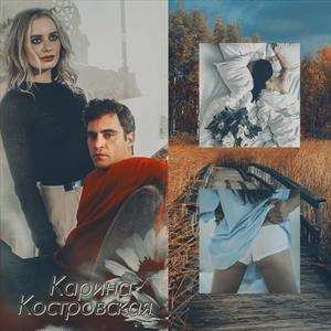 """Обращение Руслана, героя цикла книг """"Аферистка""""."""