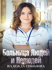 Больница Людей и Нелюдей. Надежда Соколова
