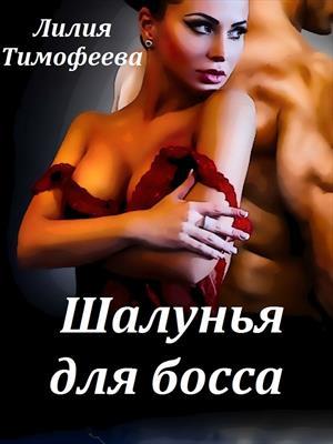 Шалунья для босса. Лилия Тимофеева