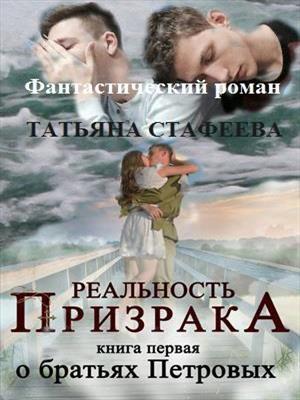 О братьях Петровых. Татьяна Стафеева
