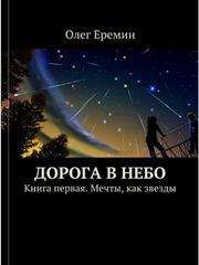 Дорога в Небо. Книга первая. Мечты, как звезды. Олег Еремин