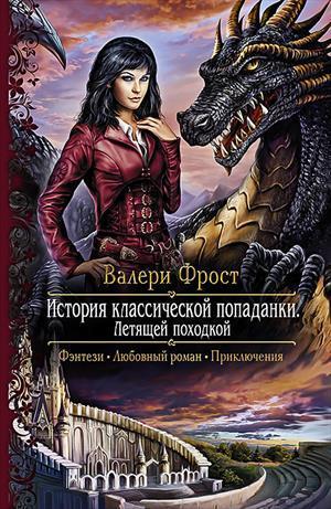 Книга на бумаге: Валери Фрост. «История классической попаданки».