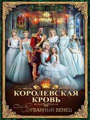 Королевская кровь-1. Сорванный венец. Ирина Котова