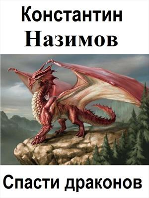 Спасти драконов. Константин Назимов