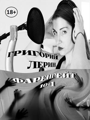 Фаренгейт 10+1. Григорий Лерин