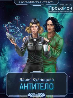 Антитело. Дарья Кузнецова