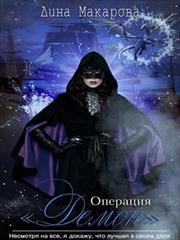 """Операция """"Демон"""". Дина Макарова"""
