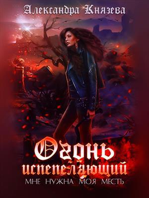 Огонь испепеляющий. Александра Князева