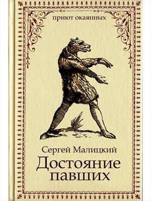 Достояние павших. Сергей Малицкий