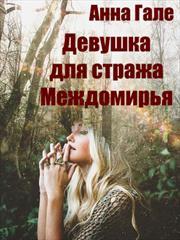 Девушка для стража Междомирья. Анна Гале