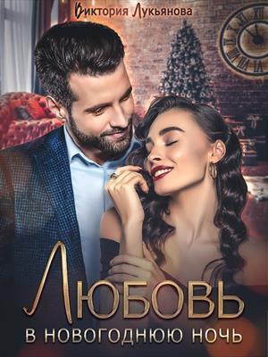 Любовь в новогоднюю ночь. Виктория Лукьянова