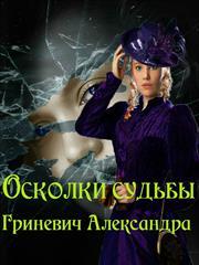 Осколки судьбы. Александра Гриневич