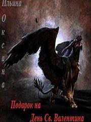 Подарок на День Св.Валентина. Оксана Ильина