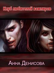 Клуб любителей вампиров. Анна Денисова