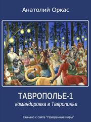 Таврополье. Анатолий Оркас
