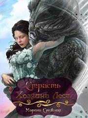 Страсть Хозяина Леса. Марина Снежная