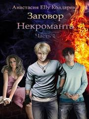 Заговор Некроманта -1. Инквизиция. Анастасия Колдарева