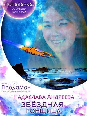 Интервью с Радаславой Андреевой