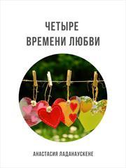 Четыре времени любви. Анастасия Ладанаускене