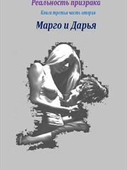 Реальность призрака. Книга третья, часть вторая. Марго и Дарья. Татьяна Стафеева